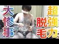 超剛毛の男が超強力全身脱毛クリーム使って斉藤さんで釣ってみた