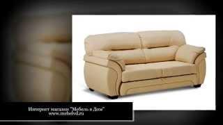 Кожаный диван Бруклин (диван Милтон)(Интернет магазин