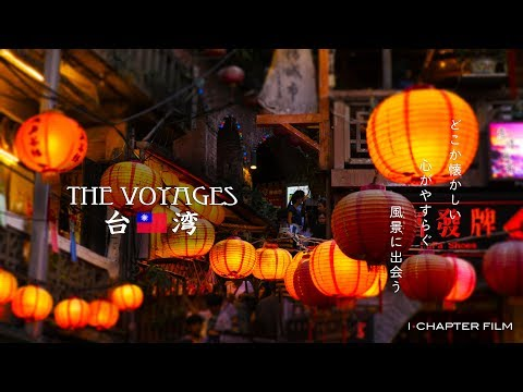 THE VOYAGES「台湾  台北•台南 2017」4K