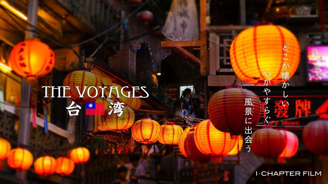 THE VOYAGES「台湾  台北•台南 2017」4K 【旅動画】