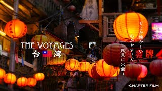 THE VOYAGES 〝Taiwan Taipei Tainan 2017〟4K