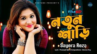 Premer Shari Sayera Reza Mp3 Song Download