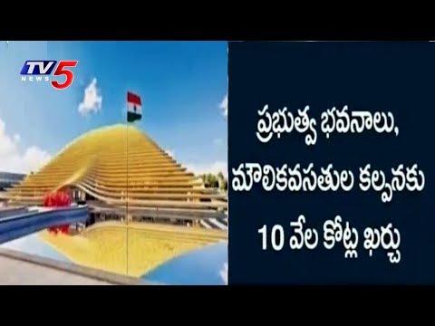 అమరావతి పనులు వేగవంతం..! | AP Capital Amaravathi Construction Updates | TV5 News