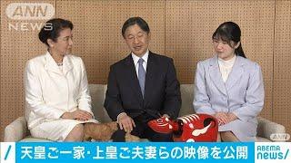 天皇ご一家、上皇ご夫妻、秋篠宮ご一家の新映像公開(2021年1月1日) - YouTube