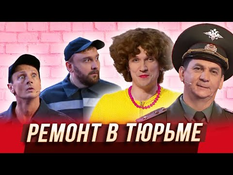 Ремонт в тюрьме — Уральские Пельмени | Азбука Уральских Пельменей - В