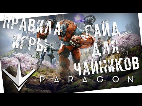 видео: paragon - ПРАВИЛА ИГРЫ!!! (Гайд для чайников)