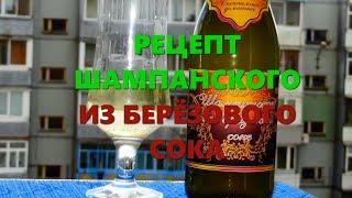 Шампанское из березового сока в домашних условиях (с изюмом)