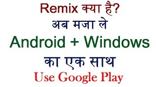 What is Remix Os? Use Android + Windows | Google Play, Whatsapp in Pc |