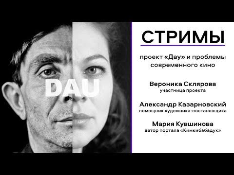 Пространство Кино: Проект Дау и проблемы современного кино / Пространство Политика