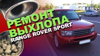 Замена катализатора на Range Rover Sport
