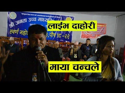 """माया चन्चले"" live dohori prajapati parajuli & sapana gaha अस्लेवामा दोहोरि घम्सा घम्सी"