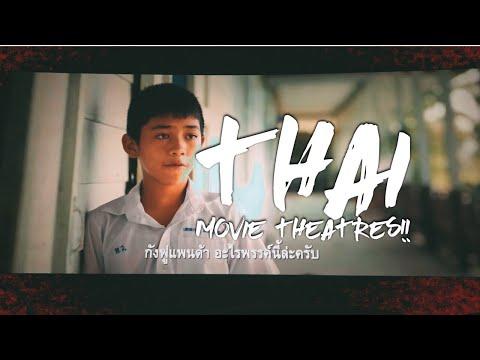 """SEEING """"BLACK PANTHER"""" in Thailand!!   TRAVEL VLOG – BANGKOK, THAILAND"""