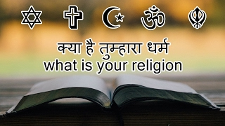क्या है तुम्हारा धर्म   What is your religion   A LAST VIDEO   LEARNERBOY