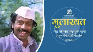 Nilu Phule interview by Atul Pethe - Part 1   Akashavani Pune