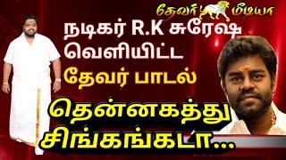 தென்னகத்து சிங்கம்கடா   A.M.Moorthy thevar official song released by Actor R.K.Suresh   devar songs