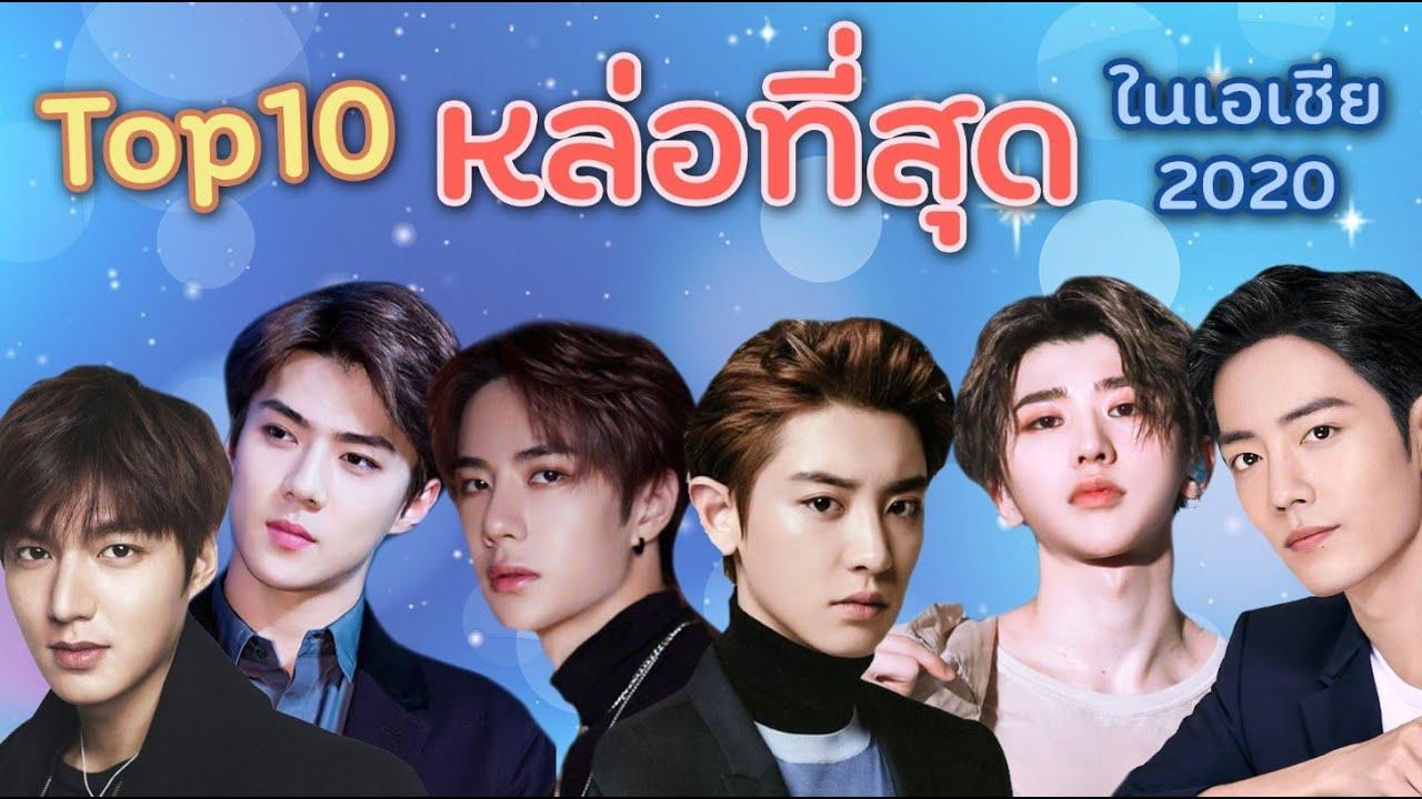10 อันดับ นักร้อง นักแสดงชาย หล่อที่สุดในเอเชีย ปี2020
