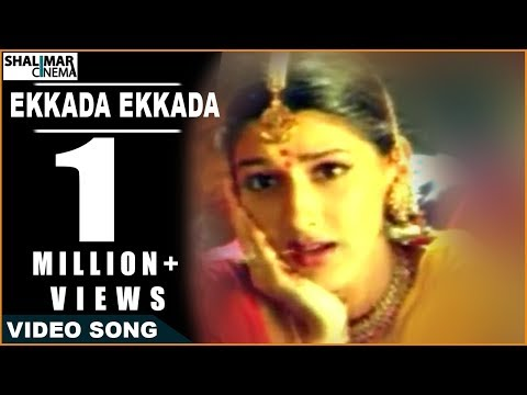 Murari Movie || Ekkada Ekkada Video Song || Mahesh Babu, Sonali Bendre