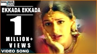 Murari Movie || Ekkada Ekkada Full Video Song || Mahesh Babu, Sonali Bendre