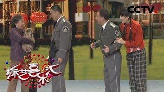 《综艺喜乐汇》 20190705 热心人的快乐生活| CCTV综艺