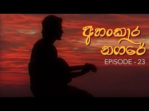 අහංකාර නගරේ   Ahankara Nagare   Sinhala Teledrama   Episode 23