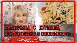 Макароны с КУРИЦЕЙ/Черная ПЯТНИЦА в АШАНЕ/
