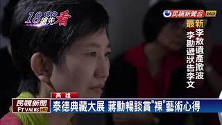 泰德美術館「裸」到高雄 蔣勳難掩興奮-民視新聞
