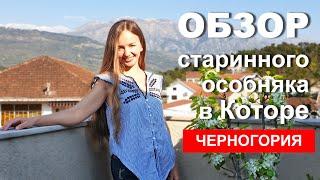 Обзор старинного особняка в Которе Черногория