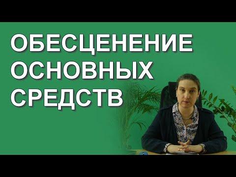 Обесценение основных средств в российском бухгалтерском учете