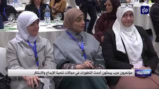 مؤتمرون عرب يبحثون أحدث التطورات في مجالات تنمية الإبداع والابتكار - (26-3-2019)