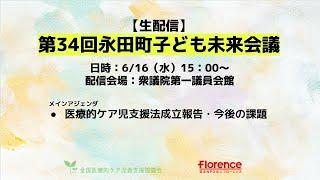 無料テレビで【生配信】第34回永田町子ども未来会議(2021年6月16日)を視聴する