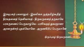 Thiruppugazh Lyrics In Tamil Pdf
