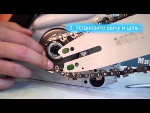 Как правильно установить цепь на бензопилу видео