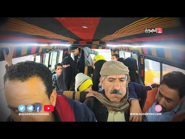 باص الشعب2 | الحلقة 24 | تصوير البنات وابتزازهن هل سيسكت الشعب اليمني | قناة الهوية