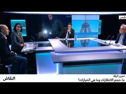 تحرير الرقة: ما حجم الانتظارات وما هي الخيارات؟  - نشر قبل 4 ساعة