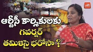 Telangana Governor Tamilisai About RTC Strike | CM KCR Vs TSRTC | Telangana News