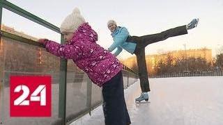 Смотреть видео На дворовых катках в Москве заработали секции для детей - Россия 24 онлайн