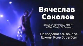 Уроки экстремального вокала с Вячеславом Соколовым
