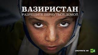 Вазиристан: разрешите вернуться домой