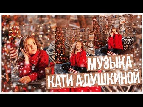 МУЗЫКА КАТИ АДУШКИНОЙ #10 // Sashulya Shpak