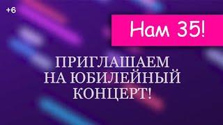 Приглашение на Юбилейный концерт Мир Аллилуйя Любви к 35 летию Театра детской песни Саманта