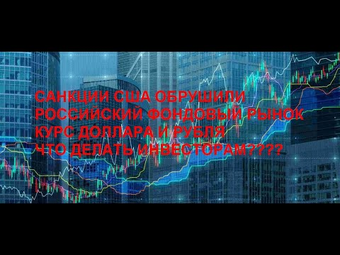 Новые санкции сша Обвал российского фондового рынка Прогноз курса доллар рубль