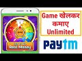 New app to earn paytm cash ! paytm se paise kaise kamaye | Spin & earn paytm cash ! Genuine & Unique