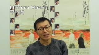 穂の国とよはし芸術劇場PLATプロデュース「荒れ野」出演者の平田満さん...