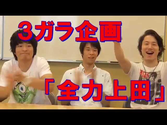 3ガラ映像「全力上田」