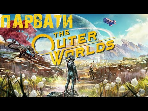 the-outer-worlds.-lore.-Напарники.-(Парвати).