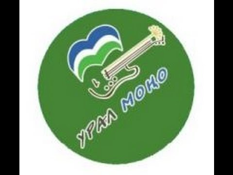 Урал Моно 2012