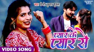 #VIDEO   प्यार के प्यार से   #Vibhor Kumar Shukla   Pyar Ke Pyar Se   Bhojpuri New Song 2021