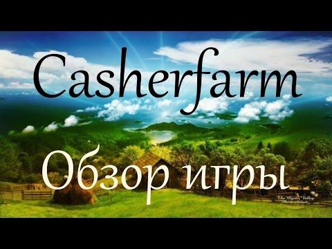 Casherfarm - игра с выводом реальных денег