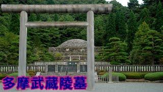 道の駅『八王子滝山』で車中泊した時、近くに昭和天皇が眠る武蔵陵を知...