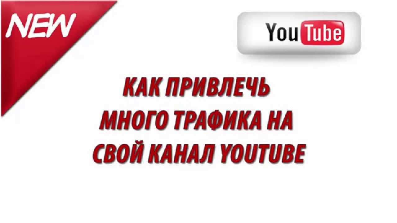 Как раскрутить видео на YouTube и привлечь больше трафика ...: http://www.youtube.com/watch?v=6yXVXCv_Y58